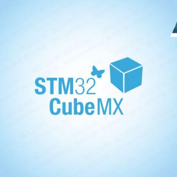 [Bonjour STM32] No.1-初识CubeMX